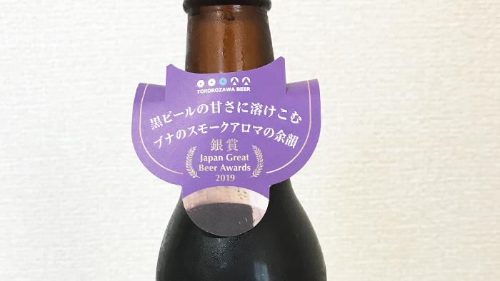 黒ビールの甘さに溶け込むブナのスモークアロマの余韻