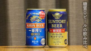 一番搾り糖質0とパーフェクトサントリービール