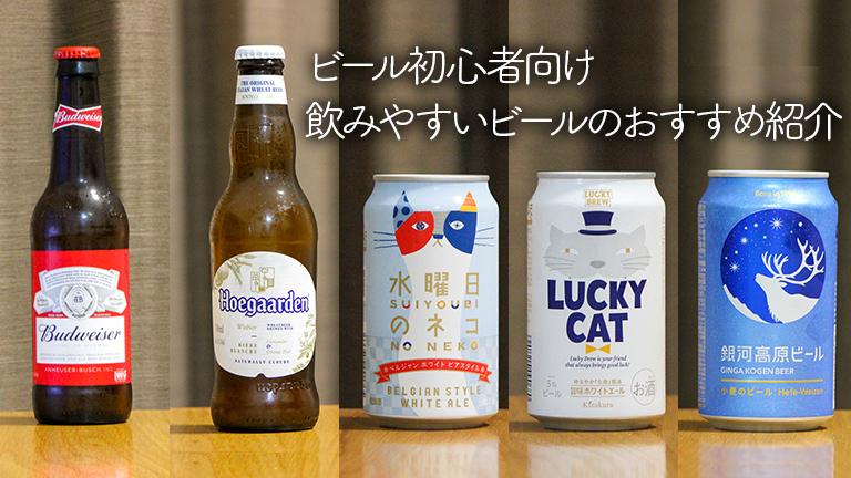ビール初心者向け 飲みやすいビールのおすすめ紹介