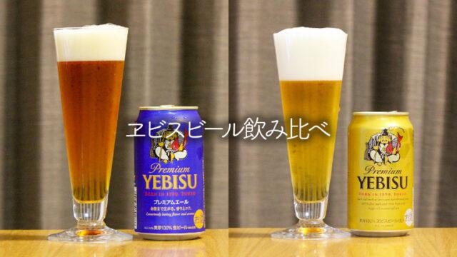 エビスプレミアムエールとエビスビール飲み比べ